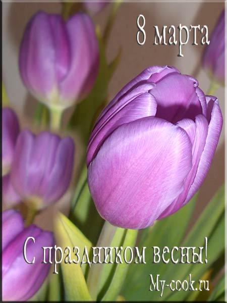 8 марта. С праздником весны!